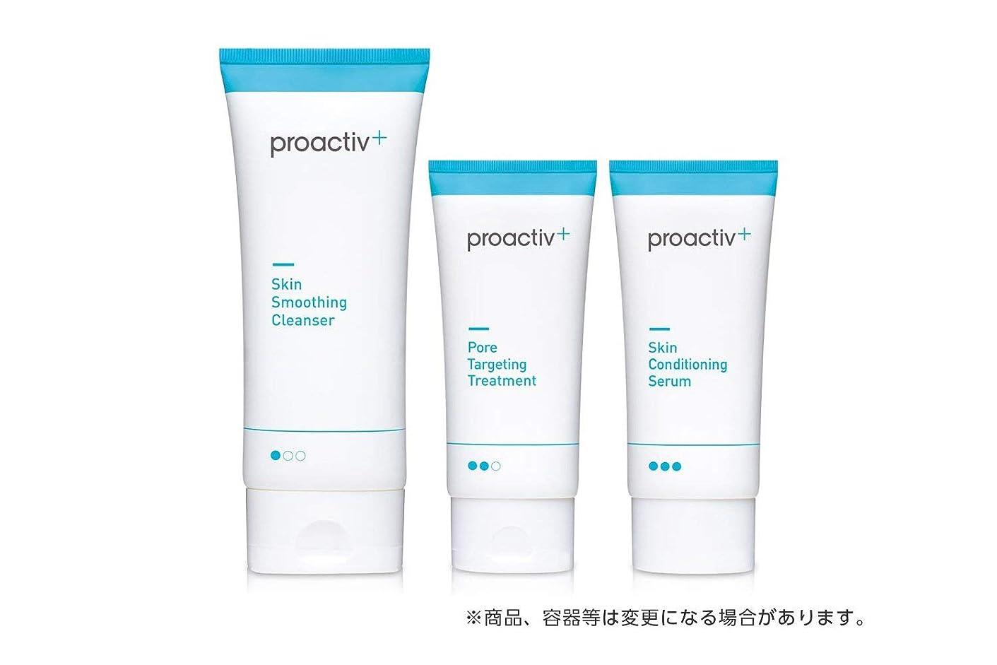 軽減変換広くプロアクティブ+ Proactiv+ 薬用3ステップセット 90日サイズ (薬用洗顔料 薬用美容液 薬用ジェル状クリーム + 公式ガイド付)
