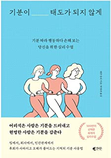 韓国書籍, 教養心理学/기분이 태도가 되지 않게 - 레몬심리/中国の心理分野の 韓国より配送