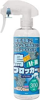【特許取得】鳥NO!ブロッカー ハト用 Ⅱ スプレータイプ 300ml ハト 撃退 忌避剤 ハト対策 鳩 日本製 「PIGEON REPELLENT J0721」