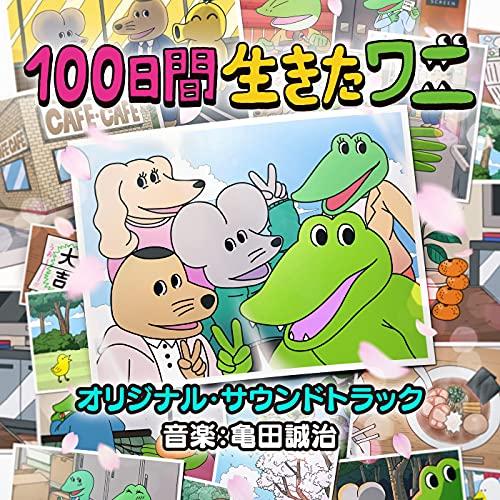 映画「100日間生きたワニ」オリジナル・サウンドトラック