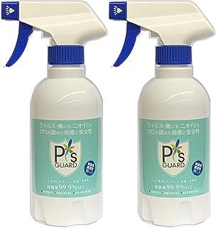 ピーズガード 300mlスプレー 2本セット 強力除菌消臭剤