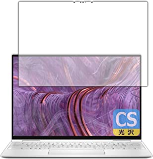PDA工房 XPS 13 2-in-1 (9310) Crystal Shield 保護 フィルム 光沢 日本製