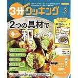 【日本テレビ】3分クッキング 2020年3月号 [雑誌]