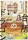 台所のドラゴン 1 (ジーンピクシブシリーズ)