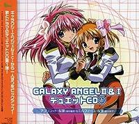GALAXY ANGEL 2&1 デュエットCD(1)