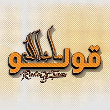 Qolo Mashallah