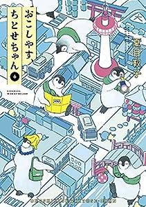 おこしやす、ちとせちゃん(6) (BE・LOVEコミックス)