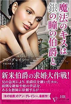 [アン・グレイシー, 芦原夕貴]の魔法のキスは銀の瞳の伯爵と(ベルベット文庫)