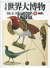 普及版 世界大博物図鑑 4 鳥類 (4)