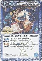 【シングルカード】巨人猟兵オライオン (BS39-RV022) - バトルスピリッツ [BS39]十二神皇編 第5章(リバイバル) (R)