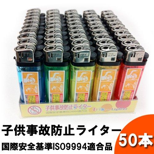【TTS社アイリス使い捨てライター50本セット】使い切りタイプの100円ライターを格安で! ろうそくやお線香の点火、BBQなどのアウトドアでも!子供事故防止タイプ 国際安全基準ISO9994適合品
