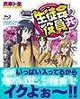 TVアニメ「生徒会役員共」 Blu-ray BOX