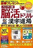 ハンディ版 脳活ドリル漢字道場