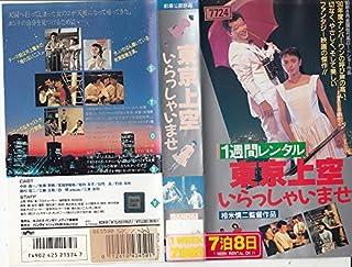 東京上空いらっしゃいませ [VHS]