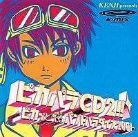ピカパラ CD(2)