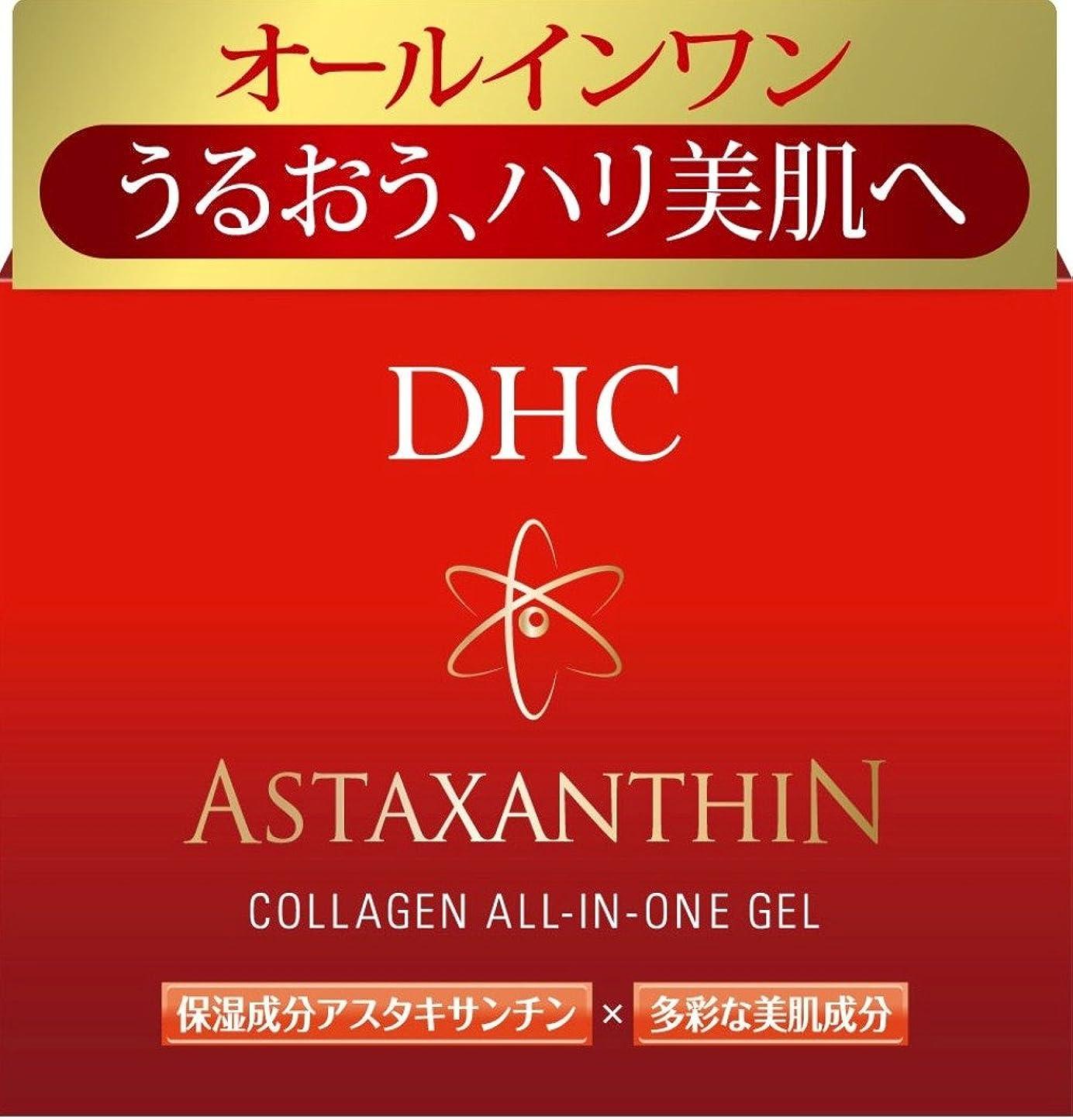 コンテンポラリー断言する海洋DHC アスタキサンチンコラーゲンオールインワンジェル80g