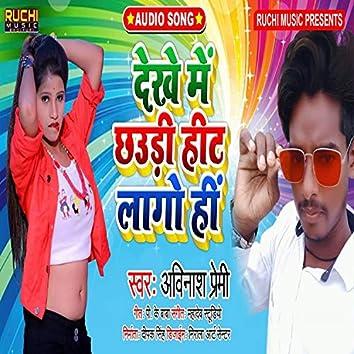 Dekhe Me Chhori
