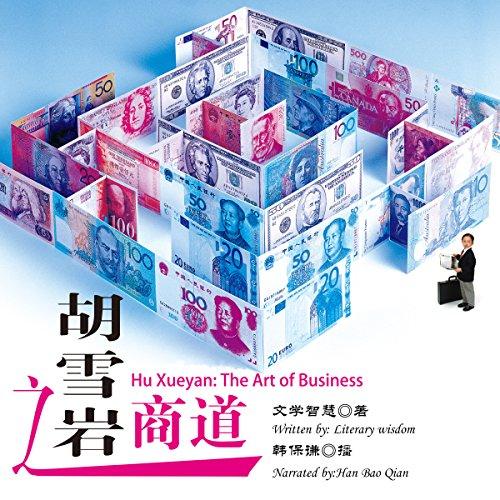 胡雪岩之商道 - 胡雪巖之商道 [Hu Xueyan: The Art of Business] cover art