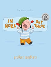 In here, out there! Chol ti nis, chenh ti nus!: Children's Picture Book English-Khmer/Cambodian (Bilingual Edition/Dual Language)