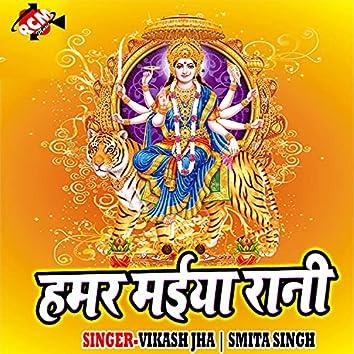 Hamar Maiya Rani