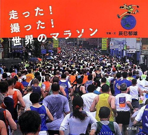 走った! 撮った! 世界のマラソン