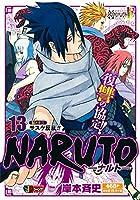 NARUTO 伝ノ13 (SHUEISHA JUMP REMIX)