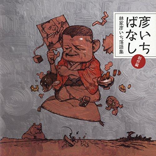 『彦いちばなし~林家彦いち落語集・創作編~ さいとう』のカバーアート