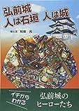 弘前城人は石垣人は城—イチからわかる弘前城のヒーローたち