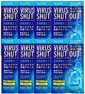 東亜産業 VIRUS SHUT OUT ウイルスシャットアウト 8個セット マスク 日本製 首下げタイプ 首かけマスク ウイルス除去 除菌 ブロック...