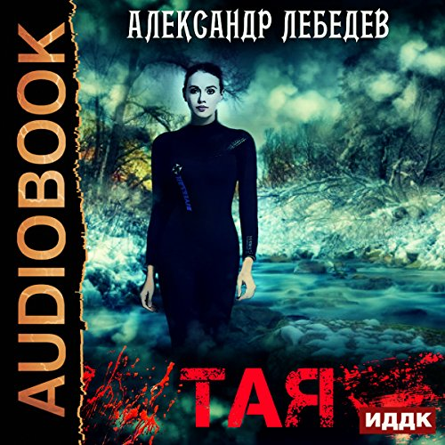 Taya [Russian Edition] audiobook cover art