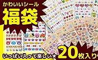 ULMAX JAPAN かわいいシール福袋 20枚入り キャラクター 動物 キラキラ