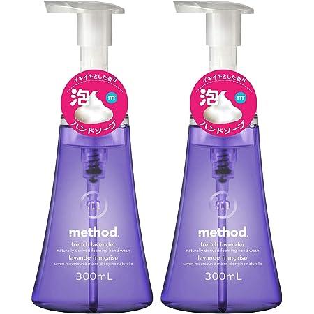 ハンドソープ 泡 メソッド(method) フレンチラベンダー 手洗い 本体 300ml×2 ボトル