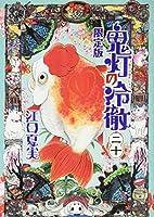鬼灯の冷徹(20)限定版 (講談社キャラクターズA)