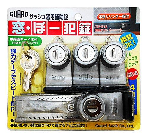 GUARD サッシュ窓用補助錠 窓・ぼー犯錠 シルバー 4個セット No.540-4S