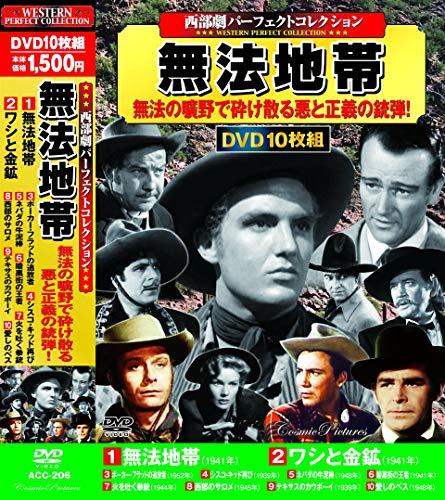 西部劇 パーフェクトコレクション 無法地帯 DVD10枚組 ACC-206