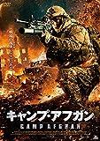 キャンプ・アフガン[DVD]