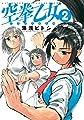 空拳乙女(2) (アクションコミックス)