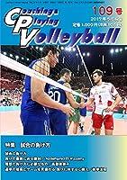 コーチング&プレイング・バレーボール(CPV) 109号
