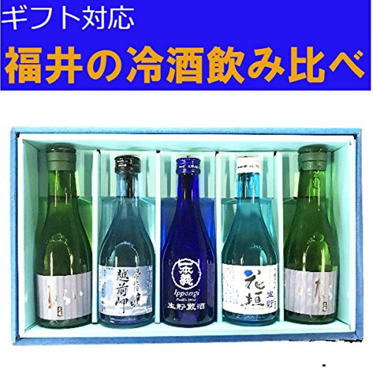 緊張する喪ショッキング福井の地酒 黒龍含む冷酒飲み比べ300ml×5本