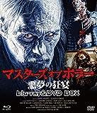 マスターズ オブ ホラー 悪夢の狂宴 HDマスター版 blu-r...[Blu-ray/ブルーレイ]