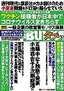 実話BUNKAタブー2021年7月号【電子普及版】 実話BUNKAタブー【電子普及版】