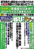 実話BUNKAタブー2021年7月号【電子普及版】 [雑誌] 実話BUNKAタブー【電子普及版】
