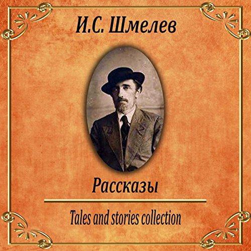 Rasskazy audiobook cover art