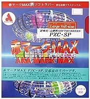 Armstrong(アームストロング) 赤マーク MAX PZC-SP(ラージ用) 黒 特厚 7954