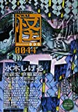 怪 vol.0044 62485-82