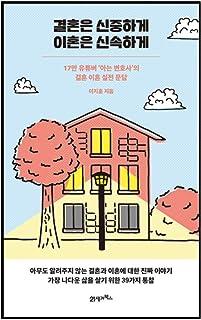 韓国書籍, 男女の関係/결혼은 신중하게 이혼은 신속하게 – 이지훈 Lee Jihoon/17만 유튜버 '아는 변호사'의 결혼 이혼 실전 문답/韓国より配送
