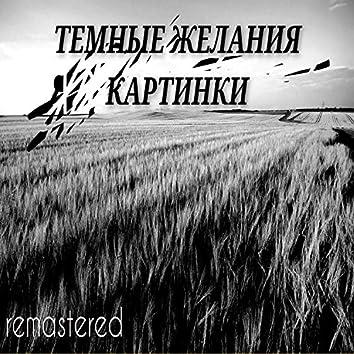 Картинки (Remastered)