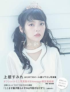 上坂すみれ写真集「すみれいろ」オフショットミニ写真集付きAmazon限定表紙版