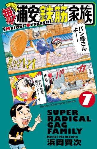 毎度!浦安鉄筋家族 7 (少年チャンピオン・コミックス) - 浜岡賢次