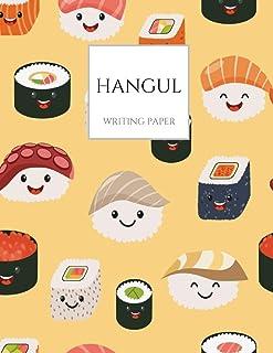 Hangul Writing Paper: Kawaii Cute Sushi Pattern Korean Hangu